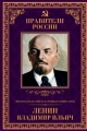 В.И.Ленин